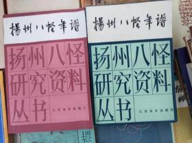 扬州八怪年谱  上下册全  90年初版,包快递