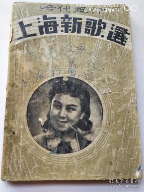 袖珍本 今代风行《上海新歌选》含周旋