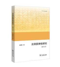 《古突厥碑铭研究(增订本)(欧亚备要)》(商务印书馆)