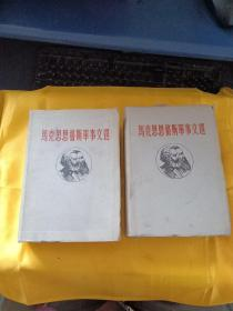 马克思恩格斯军事文选 (第一、三卷)
