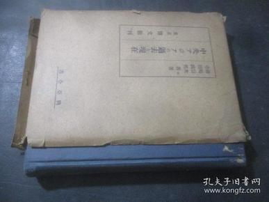 中央ヅァの过去と现在  日文原版  以图为准
