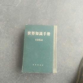 50年代旧书,1954年精装,世界知识手册(1280页)