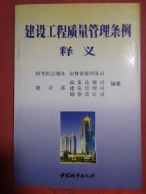 建设工程质量管理条例释义