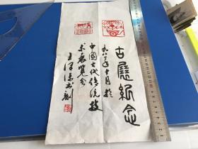 篆刻家:王泽深 篆刻两页【保真 尺寸如图】