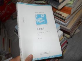 约会名著.世界文学之旅 ---- 爱的教育