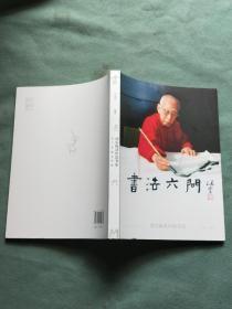 书法六问——饶宗颐谈中国书法