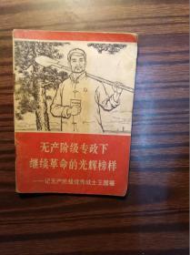 无产阶级专政下继续革命的光辉榜样 :王国福                       (64开,袖珍本,不少页)《123》