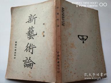 好品《新艺术论》蔡仪著,商务印书馆民国36年初版