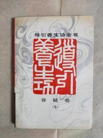 导引养生功全书:答疑卷(七)