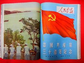 1951年【人民画报】第1期---第12期 合订本