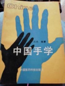 中国手学(1993年一版一印手学专著)