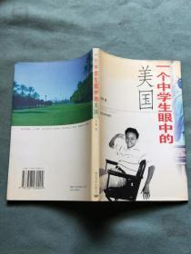 一个中学生眼中的美国:刘俊日记摘选(1998.8.14~1999.6.3)