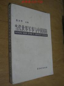 当代世界军事与中国国防 /张万年 主编