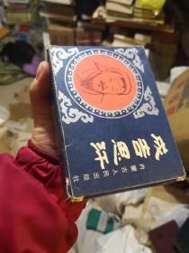精品连环画 成吉思汗(1-8册全)获奖本,带书盒 品相较佳 书高于九品  盒八五品左右   新房