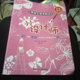 男孩女孩涂鸦书:小小设计师