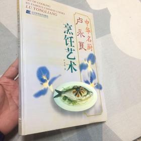中华名厨卢永良烹饪艺术