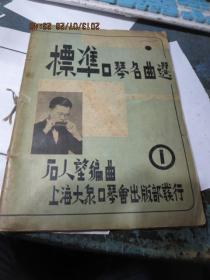 民国旧书2086-8     标准口琴名曲选