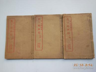 燕下乡脞录十六卷【民国上海进步书局石印。原装3册。巾箱本。】