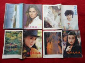 怀旧收藏杂志《电视联连环画》1987年第6.9.10.11期中央电视台出版