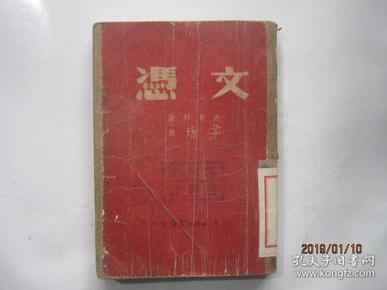 文凭(1949年11月再版)封底有牛皮纸