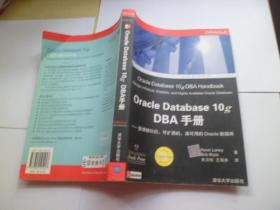 Oracle Database 10g DBA手册