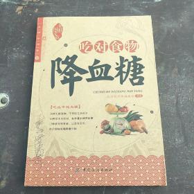 生活彩书堂:吃对食物降血糖(2014牛皮纸版)