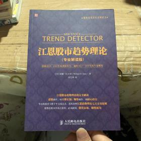 股票投资百年经典译丛:江恩股市趋势理论(专业解读版)