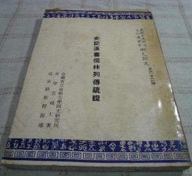史记汉书儒林列传疏证/签赠本