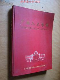 广西人大历程(画册) /广西壮族自治区人大常委会办公厅