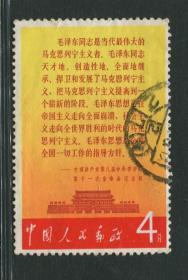 文2公报信销邮票