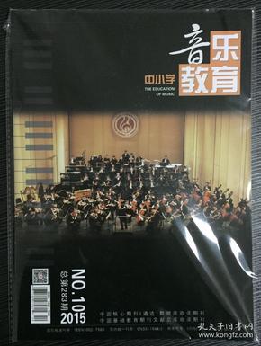 中小学音乐教育 2015年 NO.10 总第283期 邮发代号:32-44
