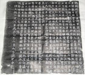 北魏《张彻墓志》
