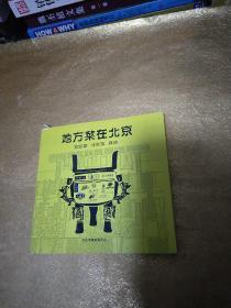 地方菜在北京:宫廷菜 北京菜 其他