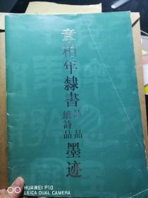 章柏年隸書詩品續詩品墨跡【一版一印】