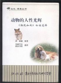 动物的人性光辉——《物犹如此》白话选译
