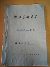 浙江医科大学中医学讲义(油印)