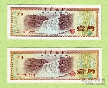 中国银行外汇兑换券一角(火炬与五星水印)/尾号99已缺