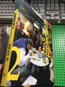 香港味道2:街头巷尾民间滋味【无涂画笔迹,品好 近全新】