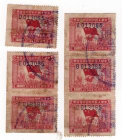 西南区税票------1949年西南区旗球图印花税票,伍万圆,6张A-F085组;