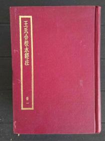 台湾中华书局第一版《王氏合校水经注 》(全套四册)
