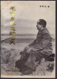 毛泽东休息的七天(作者毛笔签名赠本)