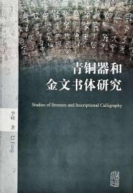 青铜器和金文书体研究(16开精装 全一册)