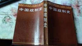 中国政制史(两作者签赠本)