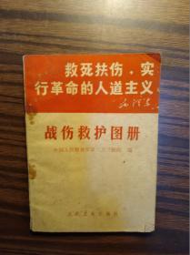 战伤救护图册                     (64开,袖珍本,不少页)《123》