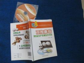 【致富关键技术丛书】双孢蘑菇高效益生产关键技术问答(含光盘)