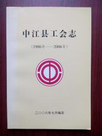 中江县工会志1986-2006,中江工会,中江文史