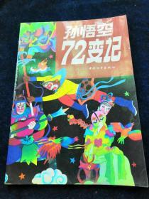 孙悟空72变记 (16开彩色1版1印)
