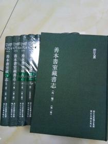 善本书室藏书志(外一种)  [全九册]