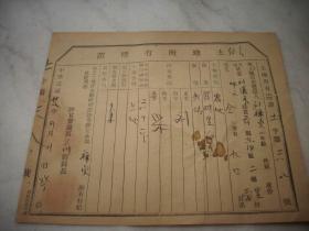 1938年陕甘宁边区[土地所有权证]!!背面有土地所有权证条例共17条。21.5/18厘米