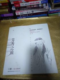 王鹏工笔人物画辑 芳香之旅 :签名本